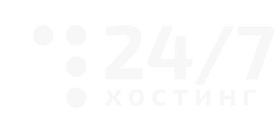 Быстрый хостинг 24/7